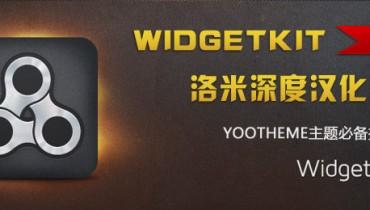 Widgetkit超级工具箱视频教程