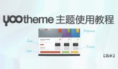 yootheme主题视频教程—catalyst篇