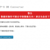 utf-8 db converter数据库字符编码转换插件中文汉化版