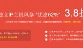 <del>恒创主机独立IP主机风暴,优惠62%(终生3.8折)!!!</del>已过期